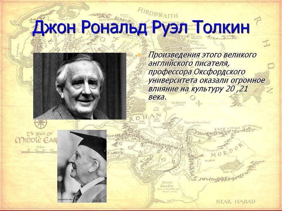 Джон рональд руэл толкиен: биография, личная жизнь, творчество, лучшие книги - nacion.ru
