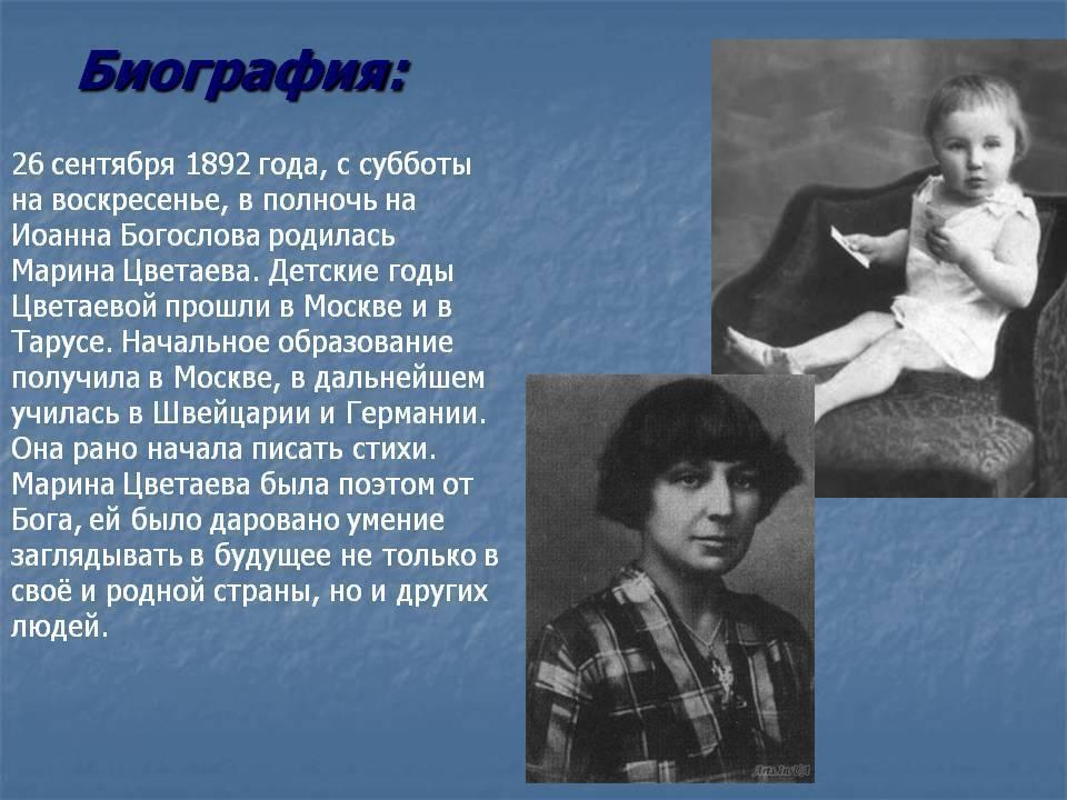 Марина цветаева: биография, личная жизнь (дети, отношения) творчество, причина смерти