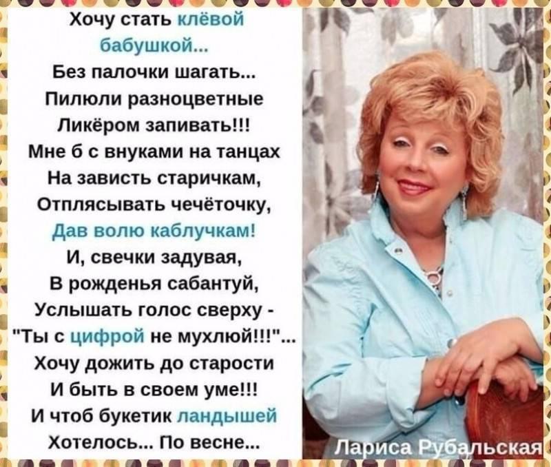 Лариса алексеевна рубальская: биография, карьера и личная жизнь