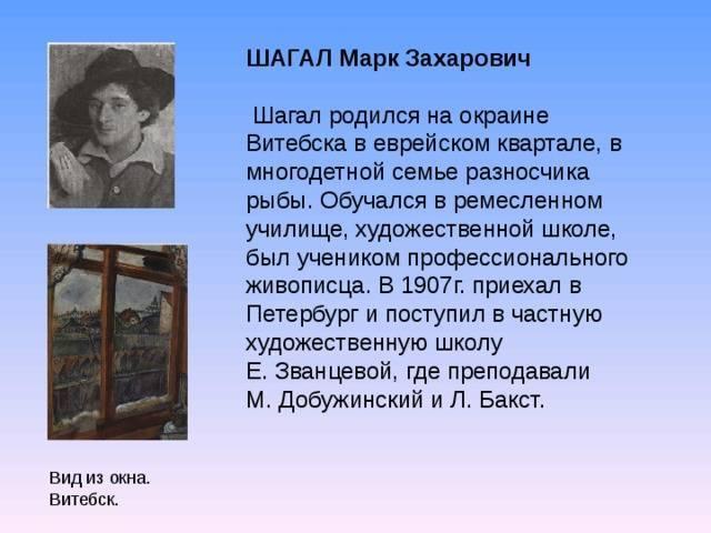 Марк шагал. биография и картины марка шагала