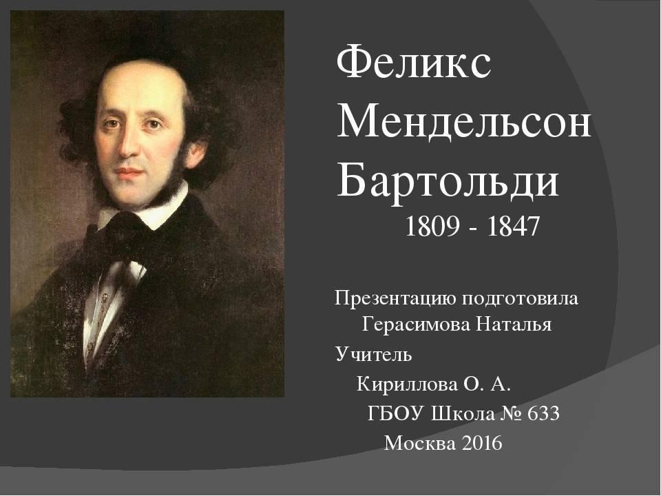 Мендельсон-бартольди, феликс википедия