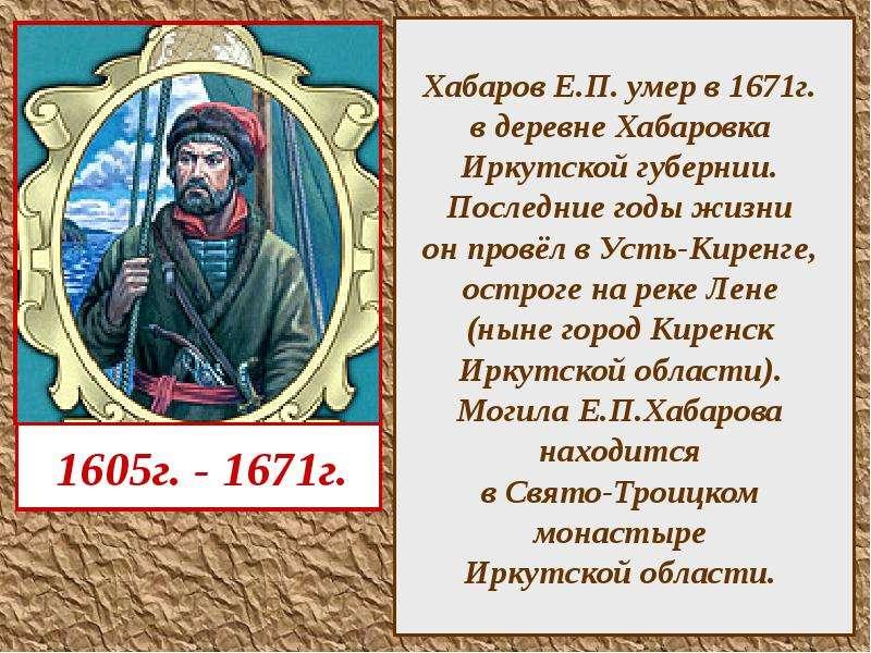 Александр хабаров: биография, личная жизнь, интересные факты, фото :: syl.ru