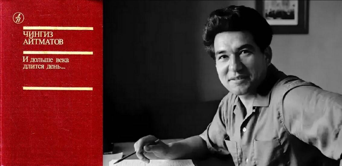 чинги́з айтма́тов — выдающийся  киргизский  и советский  писатель — общенет