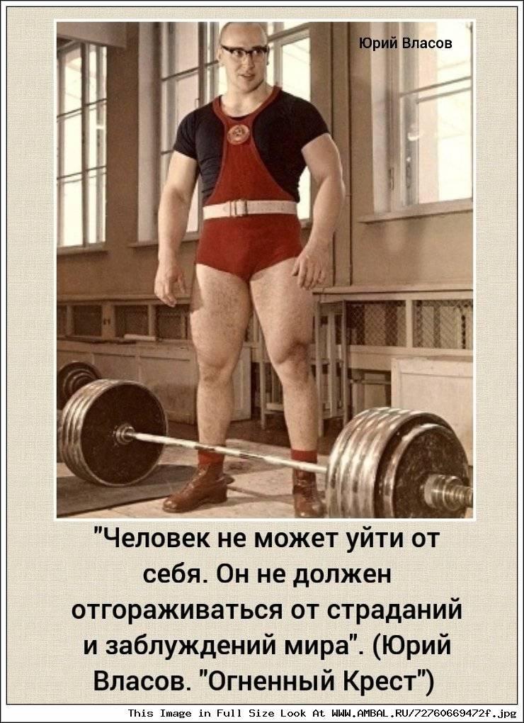 Юрий власов (штангист) - биография, информация, личная жизнь, фото, видео