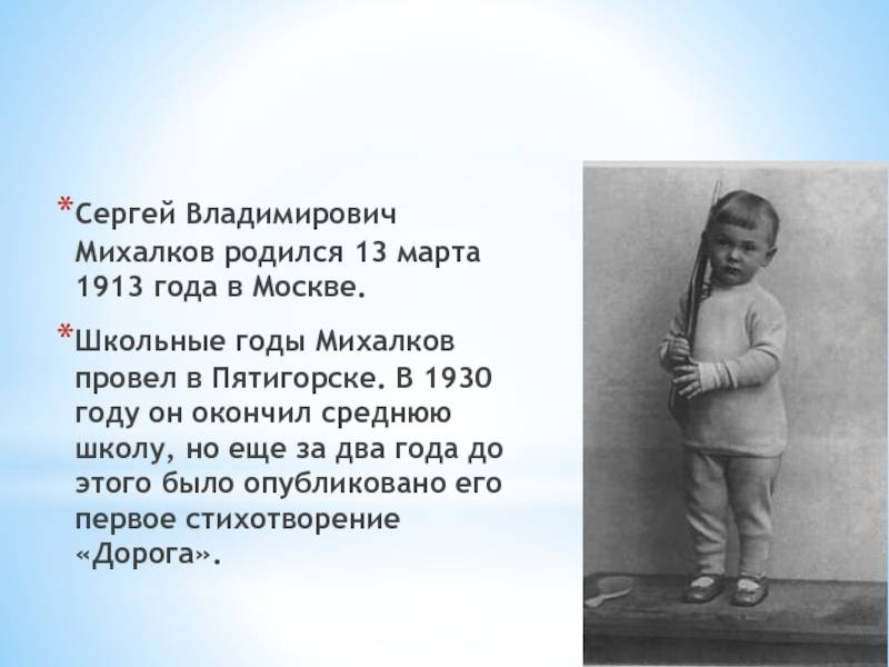 Михалковсергейвладимирович