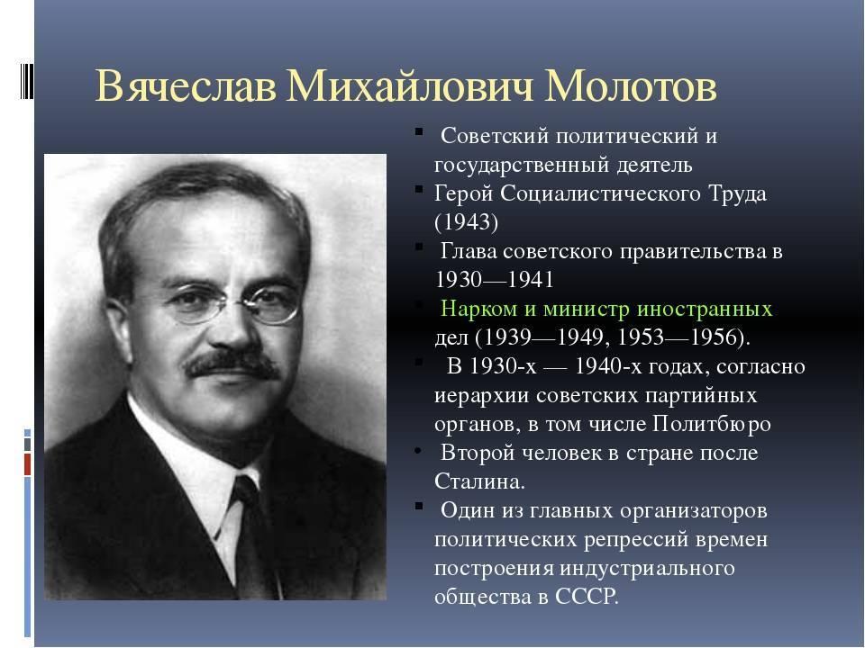 Вячеслав молотов – биография, фото, личная жизнь и внук - 24сми