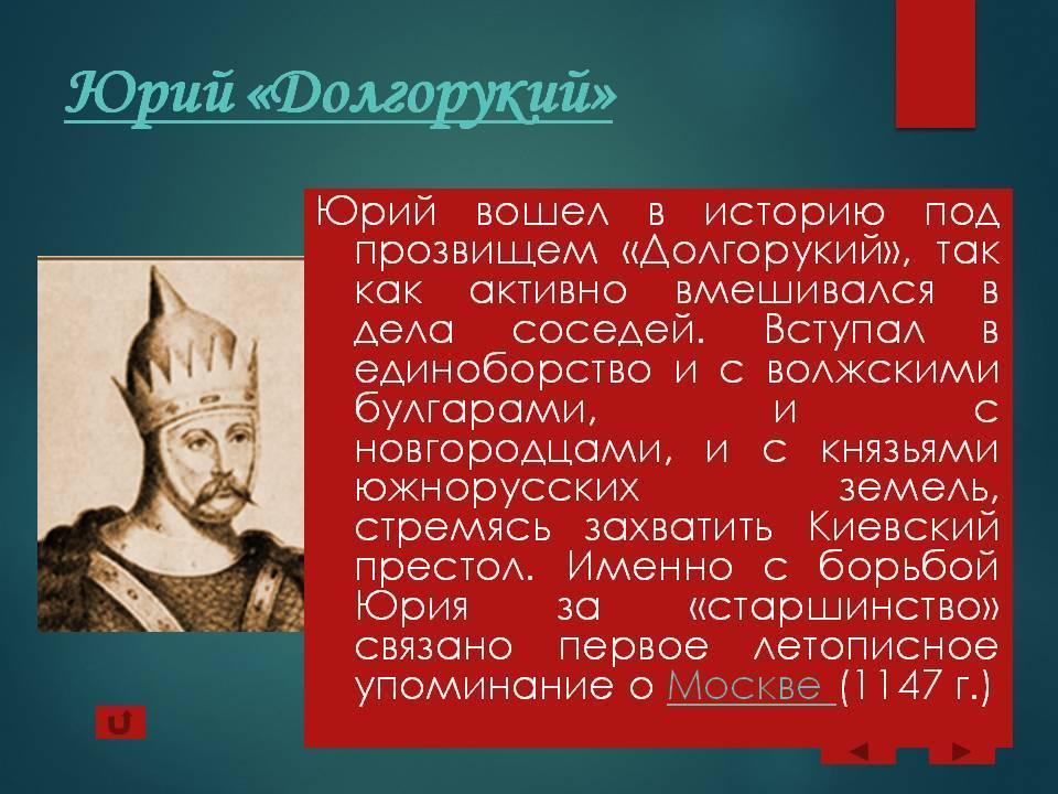 Князь юрий долгорукий - биография и правление