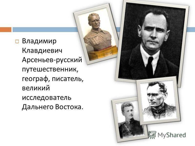 Арсеньев владимир климович
