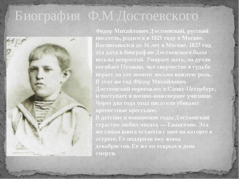 Достоевский федор михайлович: биография, семья, творчество, интересные факты из жизни