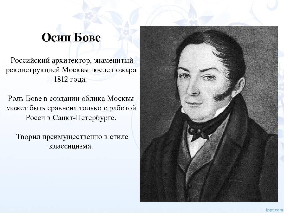 Бове, осип иванович википедия