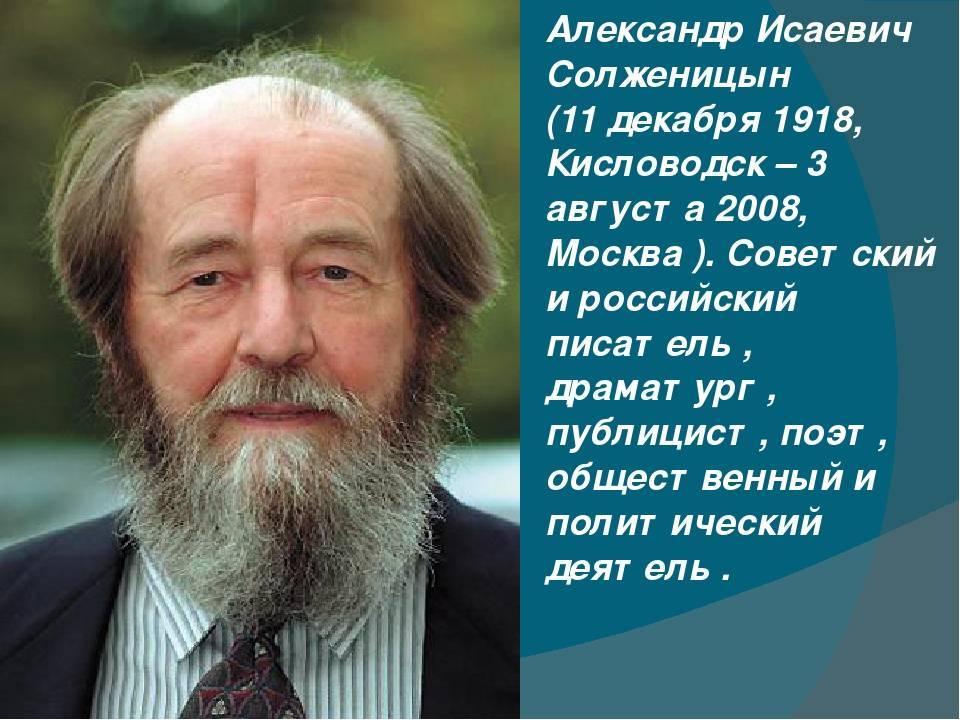 Александр солженицын - биография, личная жизнь, смерть, книги, фото и последние новости - 24сми