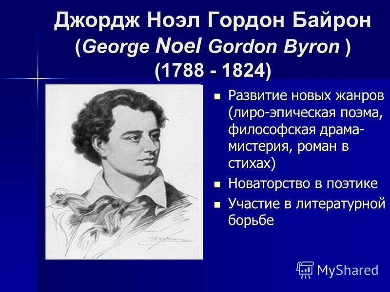 Неизвестные факты из биографии джорджа байрона
