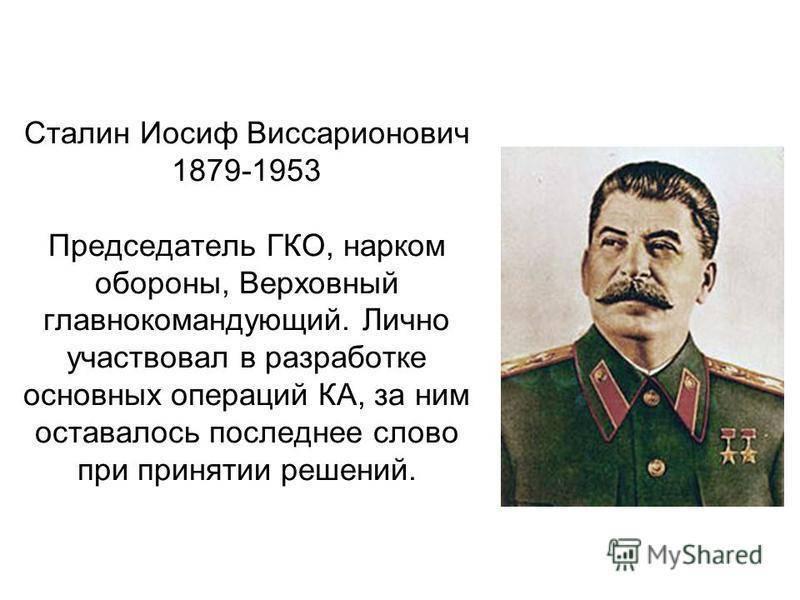 Иосиф виссарионович сталин — викитека