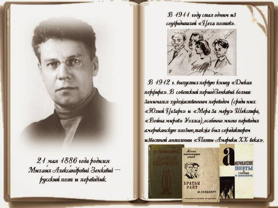 «он много лет переводил…» (о михаиле зенкевиче). писательский клуб