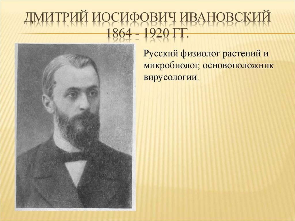 Ивановский, дмитрий иосифович биография, сочинения