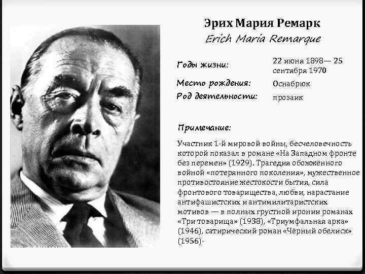 Эрих мария ремарк - биография, информация, личная жизнь