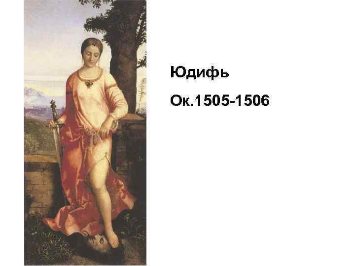 Джорджо барбарелли да кастельфранко (джорджоне): биография