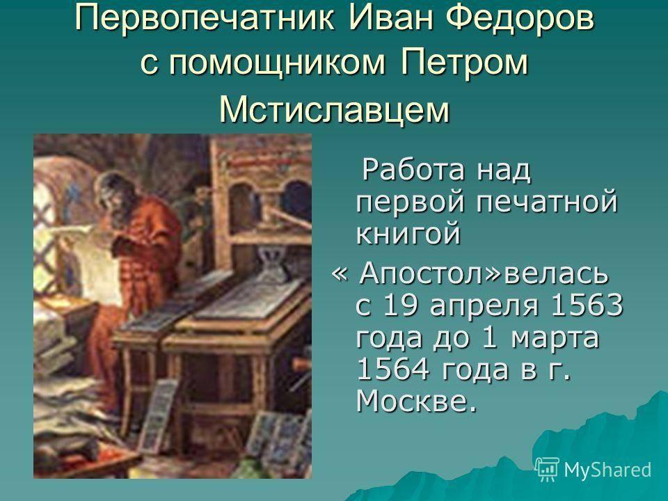 Краткая биография ивана федорова — первопечатника, для детей и взрослых написанная
