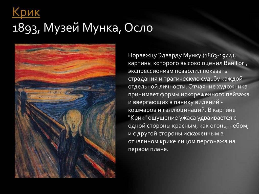 Художник эдвард мунк: произведения, биография