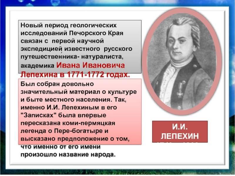 Лепёхин, иван иванович - вики