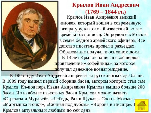 Иван андреевич крылов — викитека