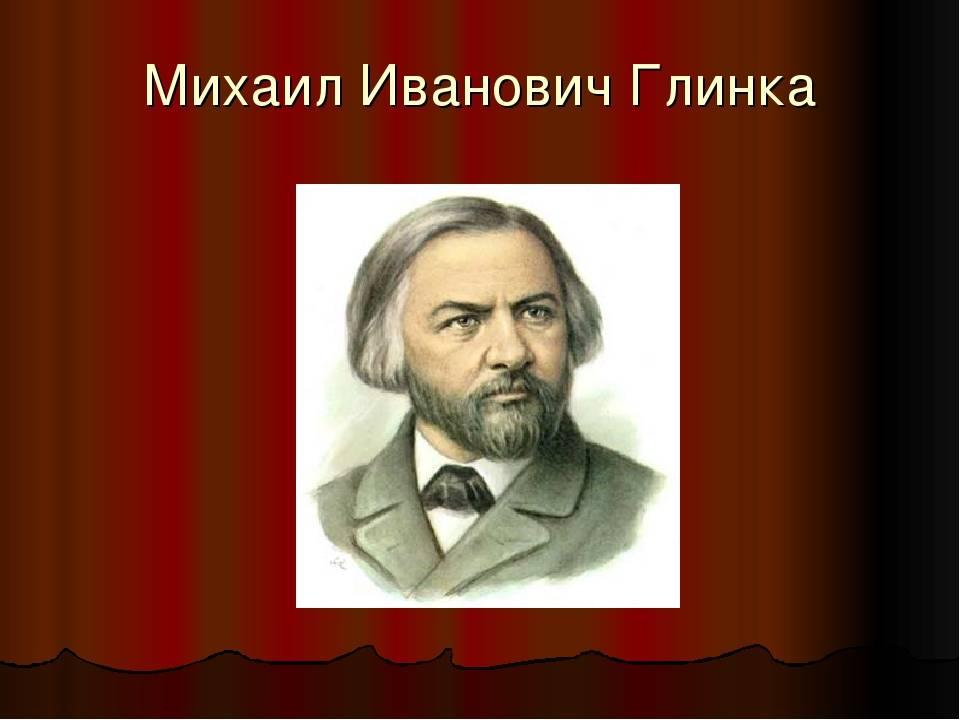 Краткая биография глинки михаила ивановича :: syl.ru