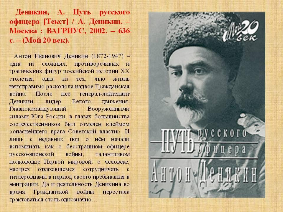 Деникин антон иванович. белые полководцы