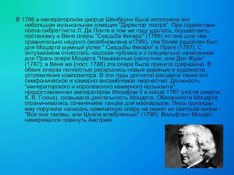 Интересные факты о жизни вольфганга моцарта, биография, творческий путь, семья