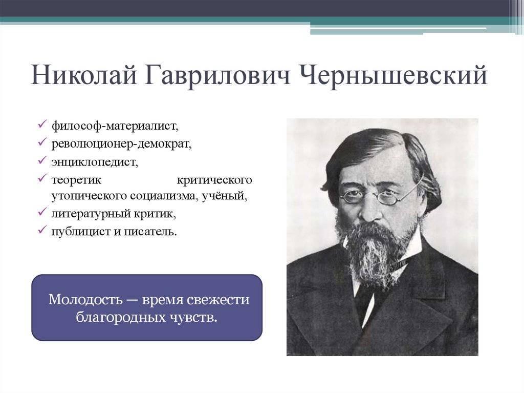 Николай гаврилович чернышевский: биография, семья, творчество