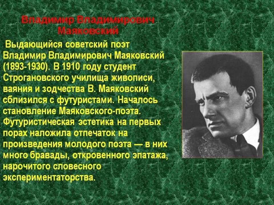 Владимир маяковский: главный бунтарь русской литературы