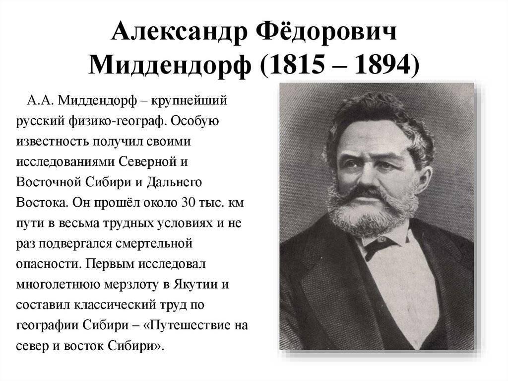 Миддендорф, александр федорович