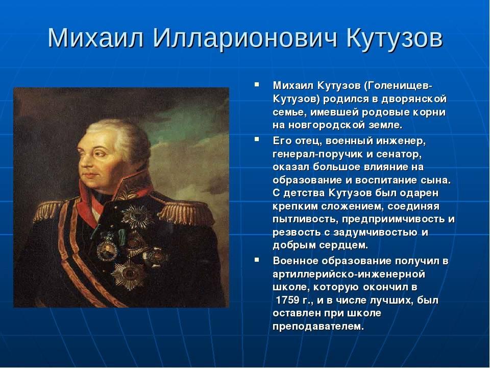 Интересные факты о полководце михаиле кутузове | санкт-петербург центр
