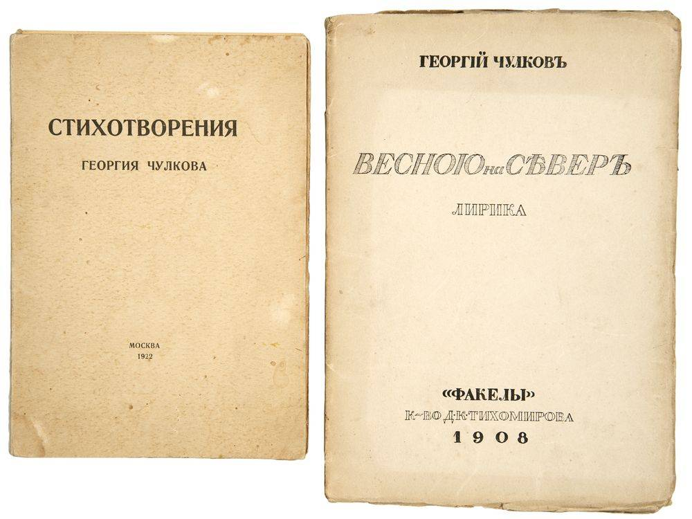 Георгий чулков - вики