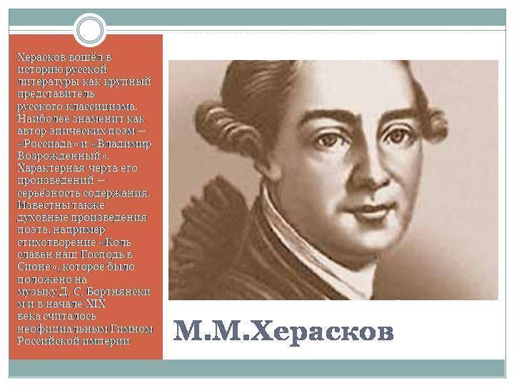 Михаил матвеевич херасков