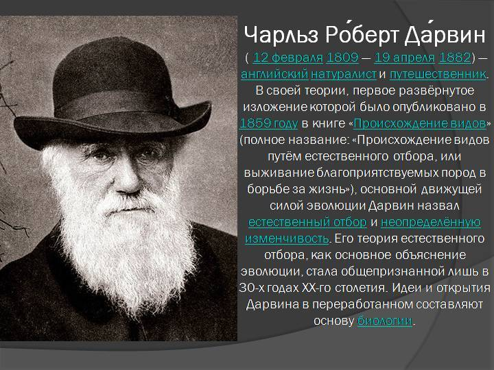 Дарвин, Чарльз Роберт