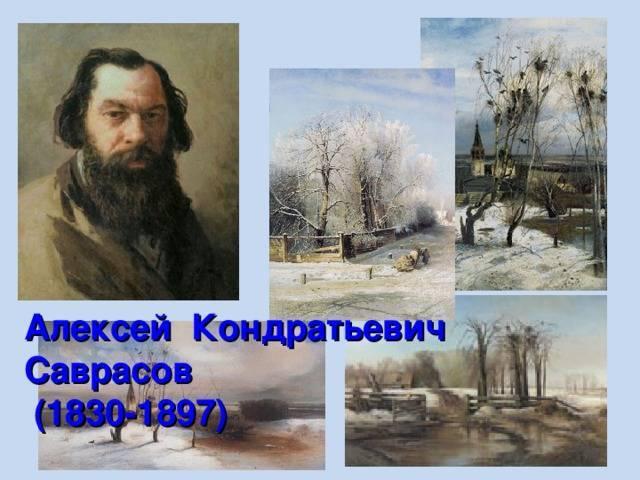 Алексей саврасов: пропавший гений и бесполезные попытки его спасти