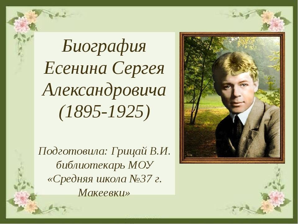 Сергей есенин — краткая биография