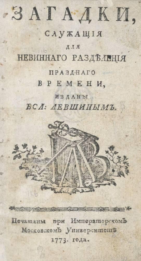 Лёвшин, василий алексеевич