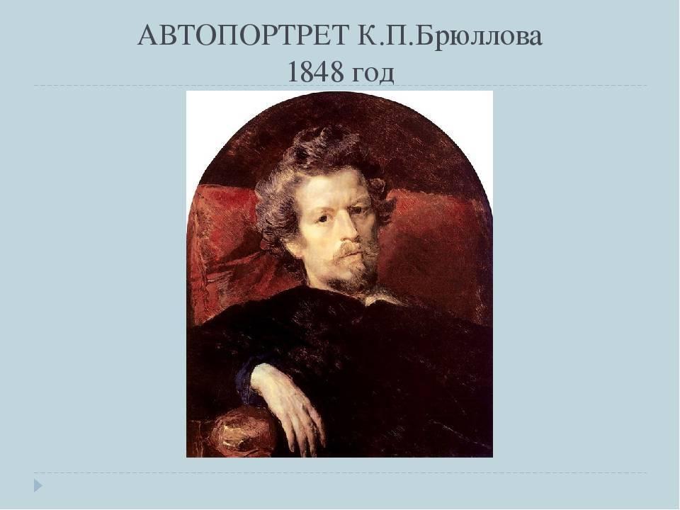 Карл брюллов: главный романтик русской живописи