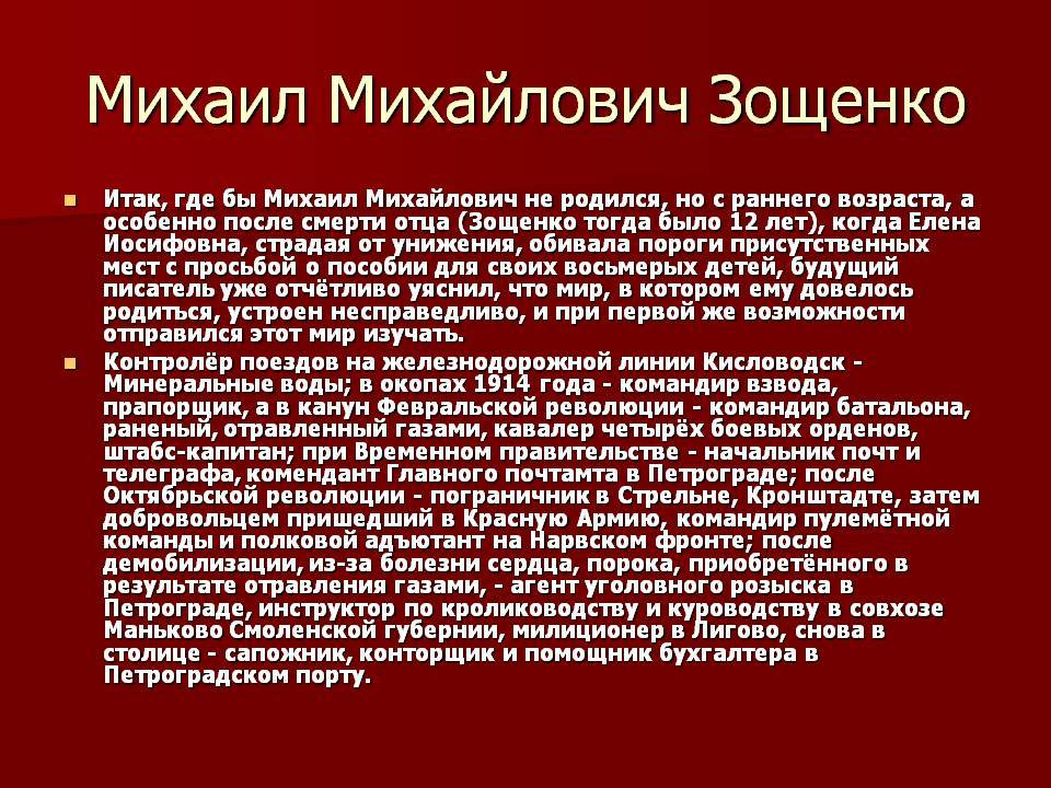Краткая биография михаила зощенко для школьников 1-11 класса. кратко и только самое главное