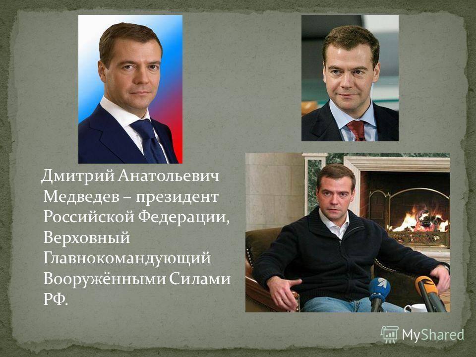 Где сейчас медведев (2020 г), что с ним произошло после отставки, кем он работает и чем занимается?