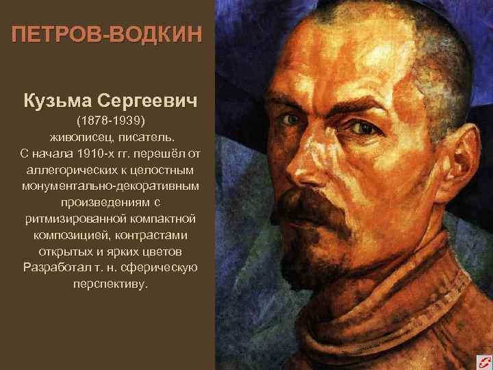 Петров-водкин: картины, биография