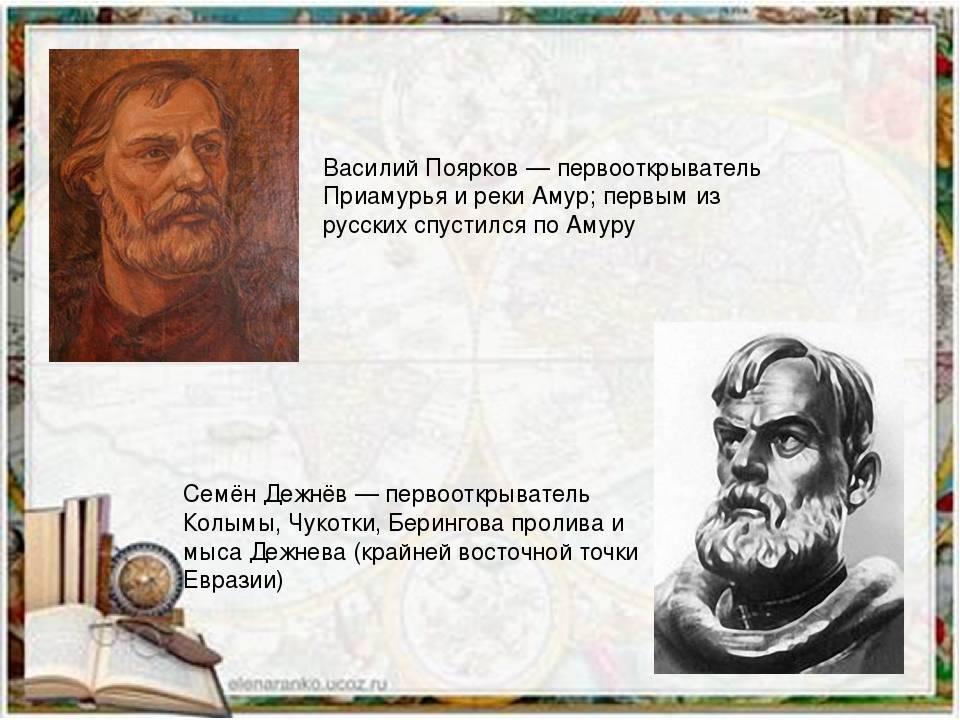 Василий данилович поярков | российская история