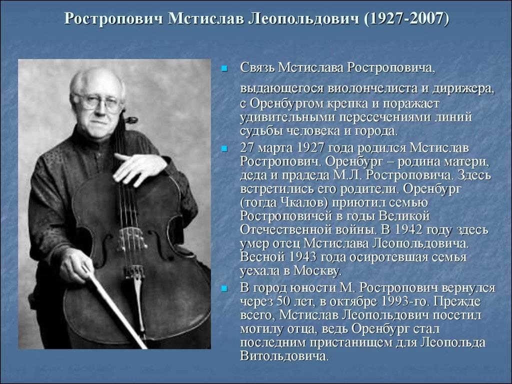 Биография Мстислава Ростроповича