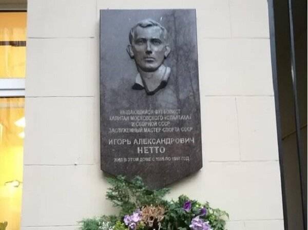 Игорь нетто: биография, личная жизнь и интересные факты :: syl.ru