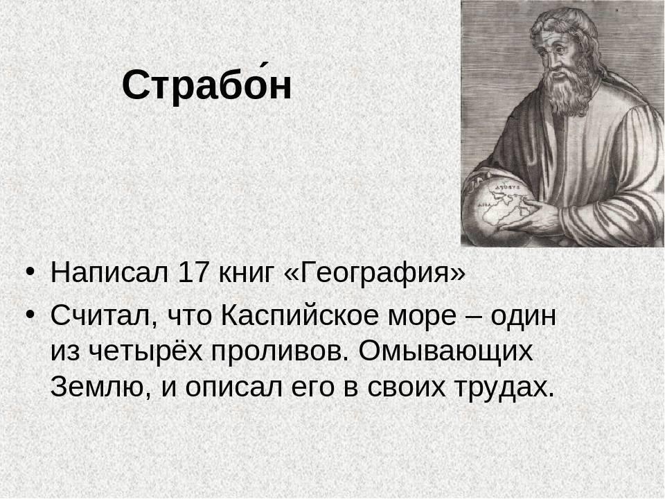 Страбон википедия