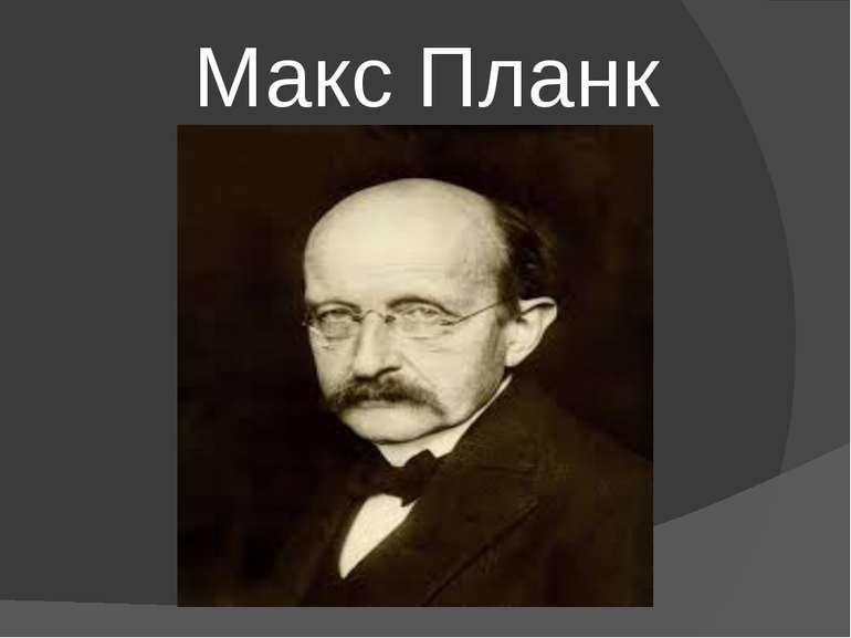 Макс планк краткая биография фото