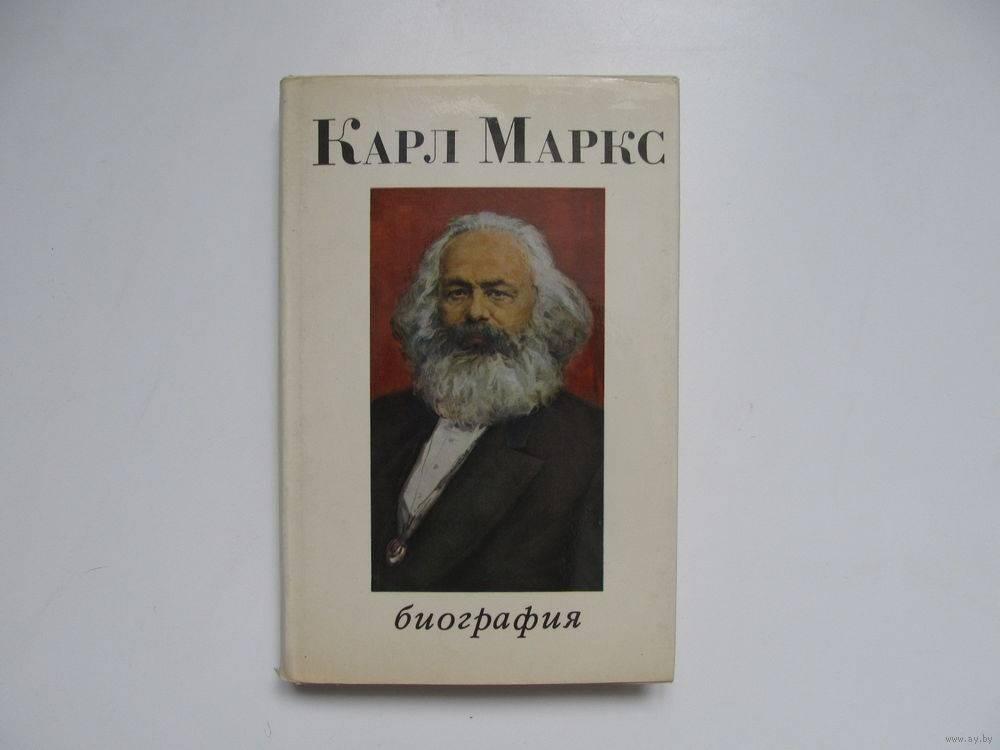 Биография Карла Маркса