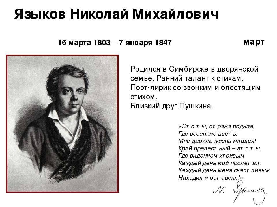 Николай михайлович языков: биография, жизнь и творчество, когда родился и умер