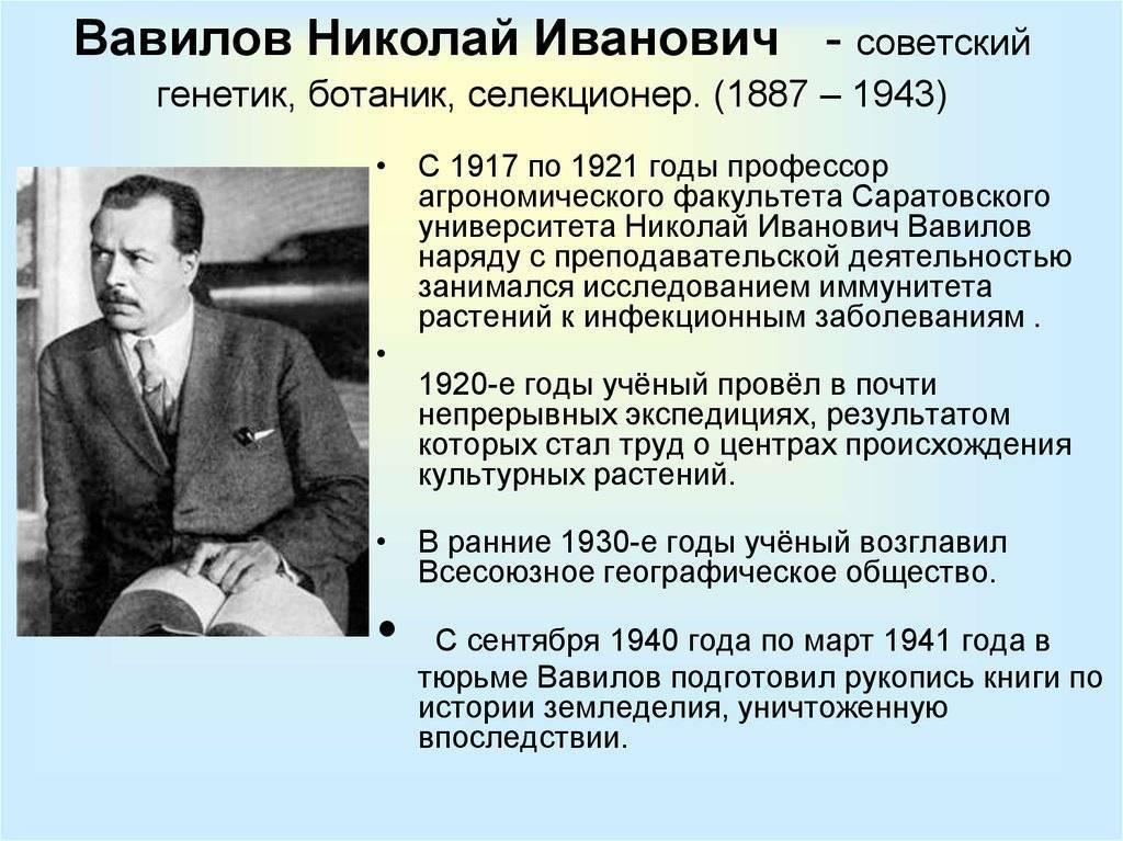 Николай вавилов – биография, фото, личная жизнь, вклад в науку